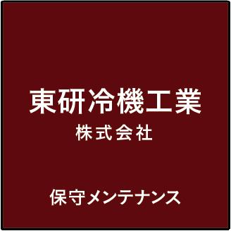 東研冷機工業